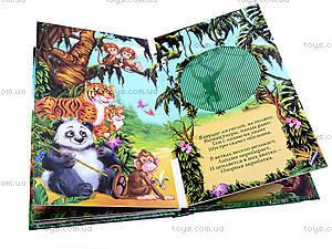 Книга-анимация «Живые картинки», , детские игрушки