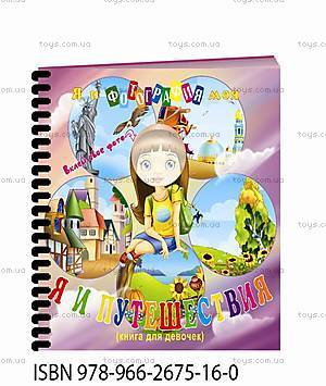Книга-анкета для девочки «Я и путешествия»,