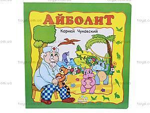 Книга «Айболит» Чуковский, КН220, отзывы