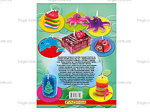 Книга «Декоративные свечи своими руками», 3348, цена