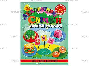 Книга «Декоративные свечи своими руками», 3348