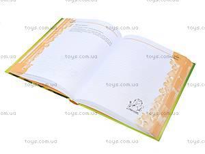 Книга детская «Дневничок: наши заметки о нашем ребенке», , купить