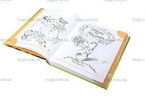 Книга детская «Дневничок: наши заметки о нашем ребенке», , отзывы