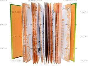Книга детская «Дневничок: наши заметки о нашем ребенке», , цена