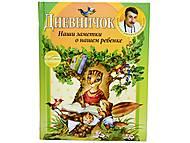 Книга детская «Дневничок: наши заметки о нашем ребенке», , игрушки
