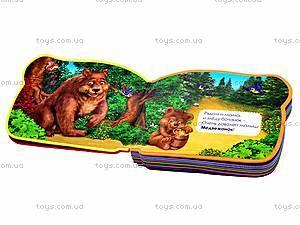 Книга детская со стишками , , цена