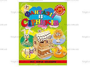 Книга для детей «Фантазии из спичек», 3386