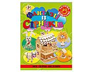 Книга для детей «Фантазии из спичек», 3386, фото