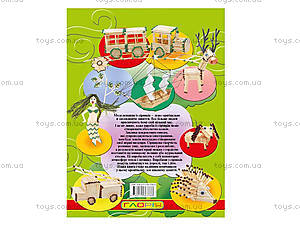 Книга для детей «Фантазии из спичек», 3386, цена