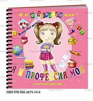 Книга для девочки «Я и моя профессия», 75146