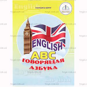 Книга для говорящей ручки «Английский алфавит», REW-K032