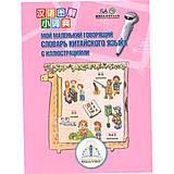 Книга для говорящей ручки Знаток «Первый китайско-русский словарь», REW-K048, отзывы