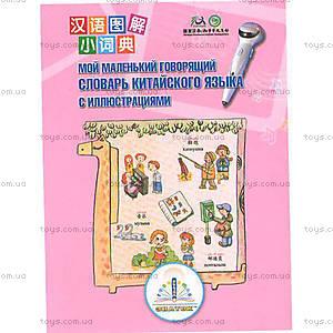Книга для говорящей ручки Знаток «Первый китайско-русский словарь», REW-K048
