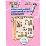 Книга для говорящей ручки Знаток «Первый китайско-русский словарь», REW-K048, купить