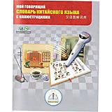 Книга для ручки Знаток «Первый китайско-русский словарь», REW-K047, toys.com.ua