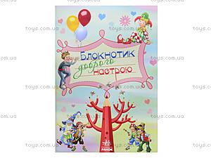 Книга для записей «Блокнотик хорошего настроения», Р279025УР19862У