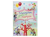 Книга для записей «Блокнотик хорошего настроения», Р279025УР19862У, купить