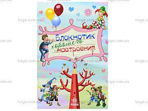 Детская книга для записей «Блокнотик хорошего настроения», Р19862Р