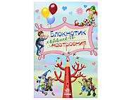Детская книга для записей «Блокнотик хорошего настроения», Р19862Р, купить