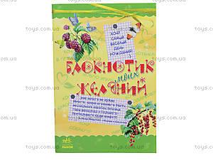 Детская книга для записей «Блокнотик моих желаний», Р19858Р
