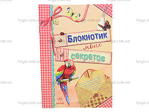 Детская книга для записей «Блокнотик моих секретов», Р279028РР19864Р
