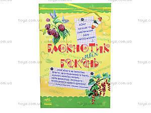 Книга для записей «Блокнотик моих желаний», Р19858У