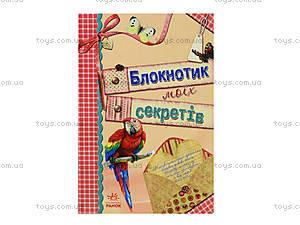 Книга для записей «Блокнотик моих секретов», Р19864У, купить