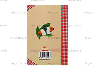 Книга для записей «Блокнотик моих секретов», Р19864У, фото