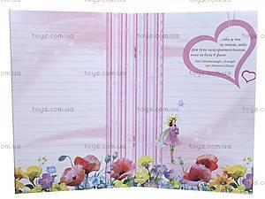 Детская книга для записей «Волшебный блокнотик», Р279023УР19860У, купить