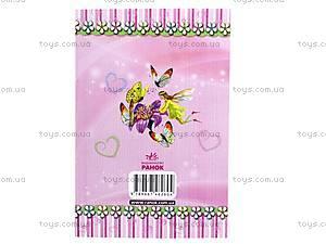 Детская книга для записей «Волшебный блокнотик», Р279023УР19860У, фото