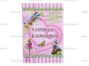 Детская книга для записей «Волшебный блокнотик», Р279023УР19860У, цена