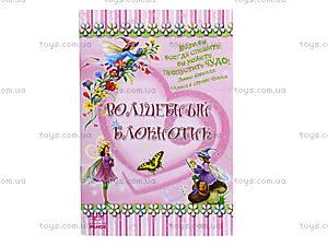 Книга для записей «Волшебный блокнотик», Р279024РР19860Р, фото