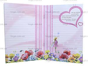 Книга для записей «Волшебный блокнотик», Р279024РР19860Р, цена