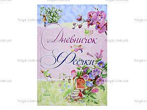 Детская книга для записей «Дневничок Феечки», Р19865Р