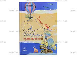 Книжка для записей «Дневничок искателя приключений», Р19868Р