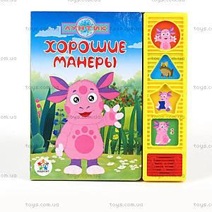 Книга Говорящие мультяшки «Лунтик-хорошие манеры», KS-LUNM01