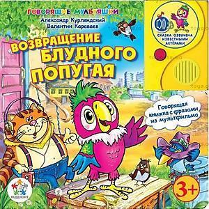 Книга Говорящие мультяшки «Возвращение блудливого попугая», KS-VPS01