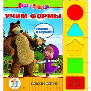 Книга из серии Говорящие мультяшки «Маша и Медведь», KS-MMUС01