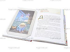 Книга «Кіт Джеймс Агент 009», , купить