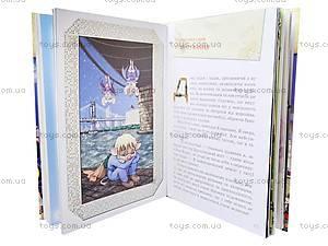 Книга «Кіт Джеймс Агент 009», , фото