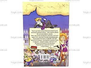 Книга «Кіт Джеймс Агент 009», , отзывы