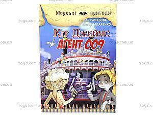 Книга «Кіт Джеймс Агент 009»,