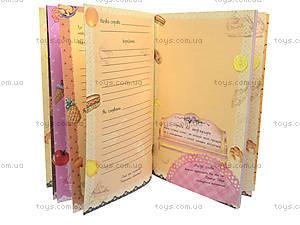 Кулинарный блокнот «Вкусный дневничок», К20127У, купить