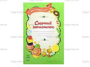 Кулинарный блокнот «Вкусный дневничок», К20127У