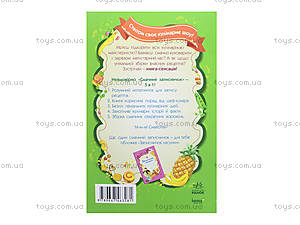 Кулинарный блокнот «Вкусный дневничок», К20127У, фото
