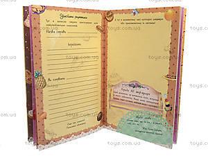 Кулинарный блокнот «Вкусный дневничок», К20127У, отзывы