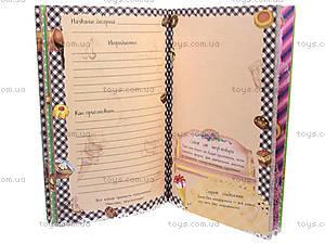 Кулинарная книга-блокнот «Дневничок сладкоежки», К20129Р, фото