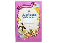 Кулинарная книга-блокнот «Дневничок сладкоежки», К20129Р, купить