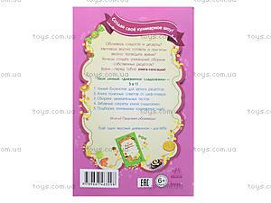Кулинарная книга-блокнот «Дневничок сладкоежки», К20129Р, отзывы