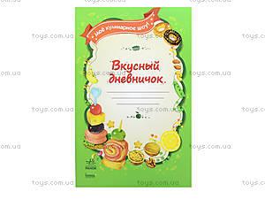 Кулинарная книга-блокнот «Вкусный дневничок», К20131Р